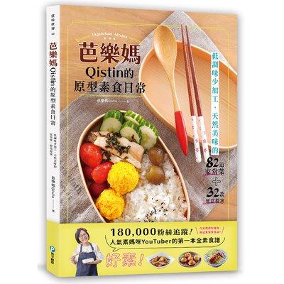 芭樂媽Qistin的原型素食日常