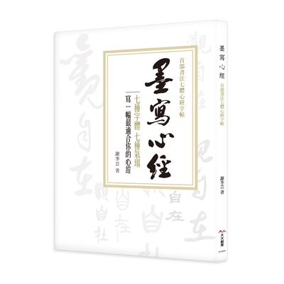 墨寫心經-首部書法七體心經字帖