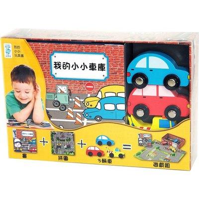 我的小小車庫 (附主題書+拼圖+木製玩具)