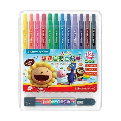 雄獅12色自動色鉛筆+色芯 CP-601