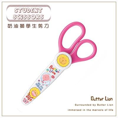 奶油獅學生剪刀-粉紅 SS-016