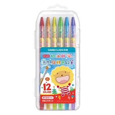 奶油獅12色水性旋轉色鉛筆CP-611