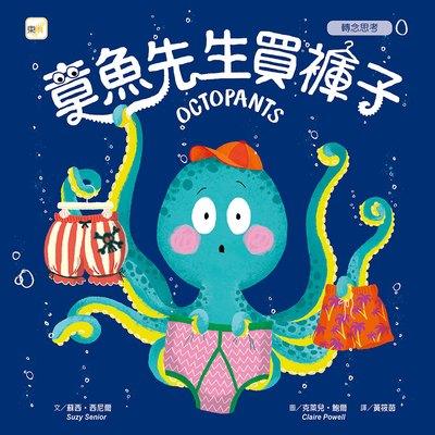 章魚先生買褲子 (Octopants)【品格教育繪本:轉念思考 】