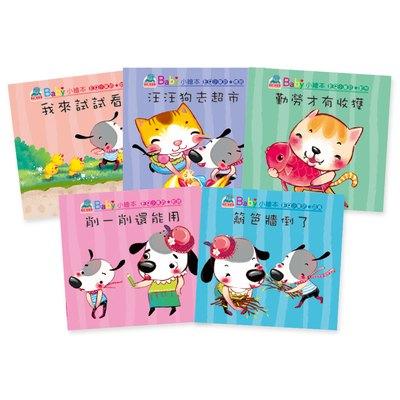 Baby小繪本─EQ小童話(10本彩色書+1CD)