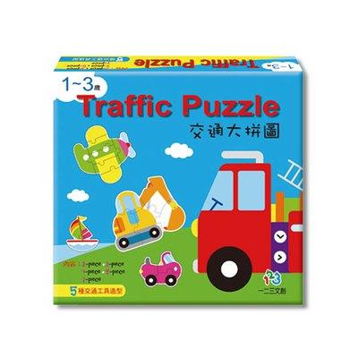1~3歲Traffic Puzzle交通大拼圖