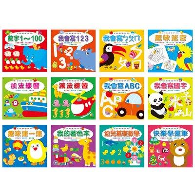 幼兒基礎學習習作系列(共12本)