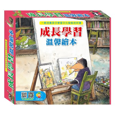 成長學習溫馨繪本(4本精裝書+1CD)