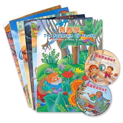 波隆那金獎繪本(6本平裝書+2 CD)