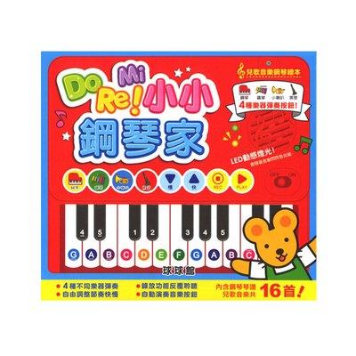 Do Re Mi 小小鋼琴家