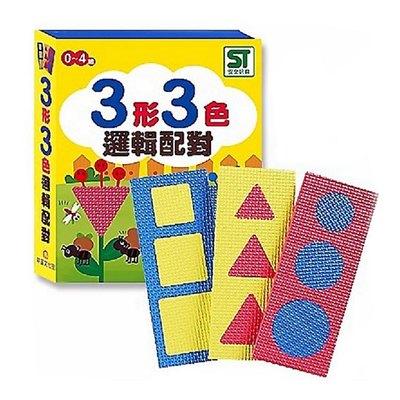 3形3色邏輯配對