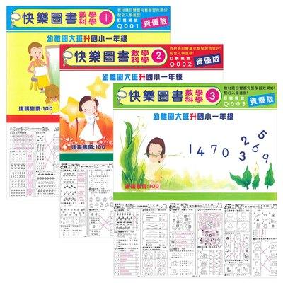 快樂圖書評量卷-數學科學(1)+(2)+(3)(Q001+Q002+Q003)(共32張)