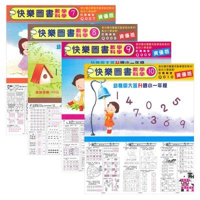 快樂圖書評量卷-數學科學(7)+(8)+(9)+(10)(Q007+Q008+Q009+Q010)(共42張)