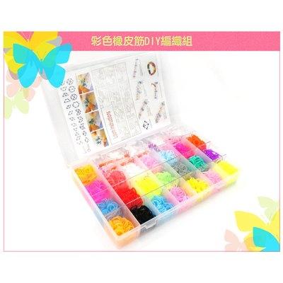 彩色橡皮筋DIY編織組【2200條純矽膠橡皮筋+編織器】