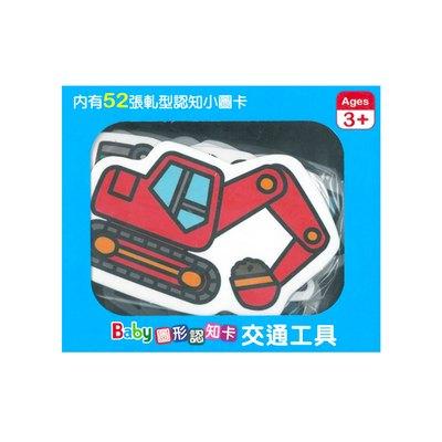 Baby圖形認知卡-交通工具