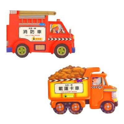 3D立體造型玩具書(消防車+載運卡車,共2本)