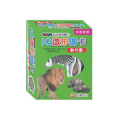 IQ造型圖卡-動物園
