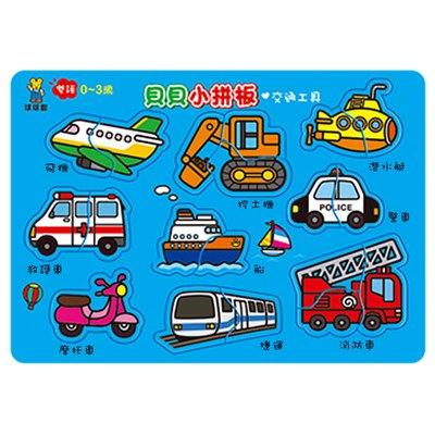 貝貝小拼板-交通工具