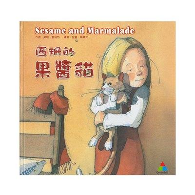 西珊的果醬貓(中英雙語,附DVD)