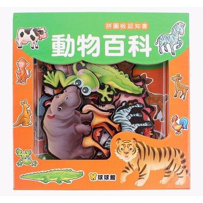 拼圖板認知書-動物百科