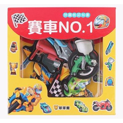 拼圖板認知書-賽車NO.1