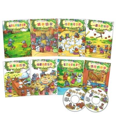 森林小老鼠系列(中英雙語,8平裝書+2CD)