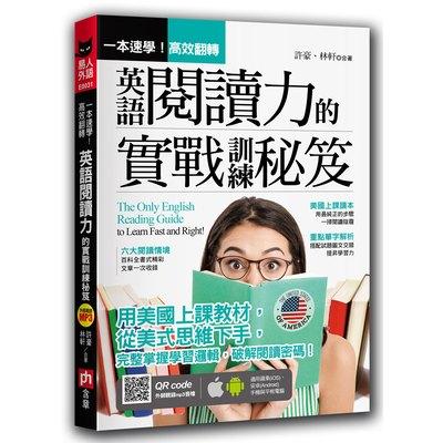 一本速學!高效翻轉英語閱讀力的實戰訓練秘笈