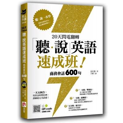 20天閃電翻轉「聽‧說」英語速成班!商務會話 600 句