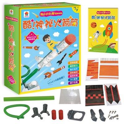 孩子的科學Steam:酷!神祕火箭筒