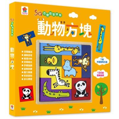 5Q百變益智拼板:動物方塊