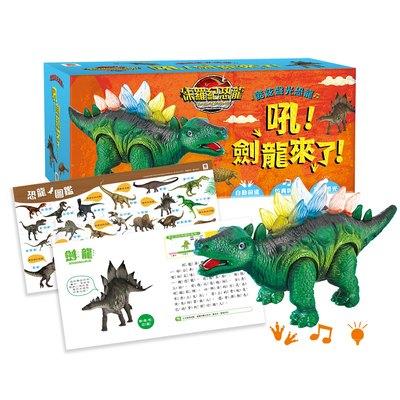 酷炫聲光恐龍:吼!劍龍來了!