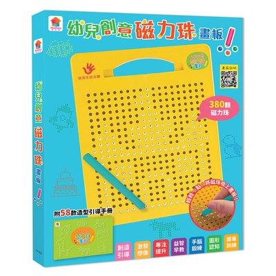 幼兒創意磁力珠畫板