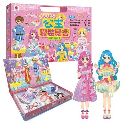 超夢幻的公主變裝舞會  磁鐵遊戲盒