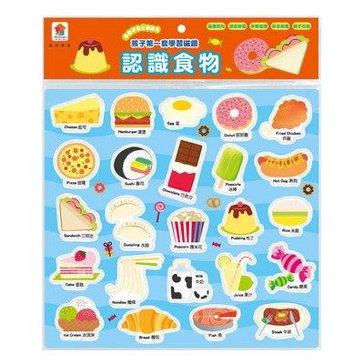 孩子第一套學習磁鐵:認識食物