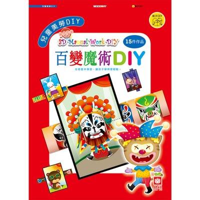 滿千贈品10004-兒童美勞DIY-百變魔術DIY