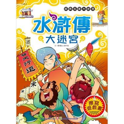 滿千贈品10005-經典名著大迷宮-水滸傳大迷宮