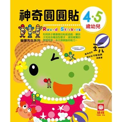 滿千贈品10008-蠟筆先生系列-神奇圓圓貼(4.5歲幼兒)