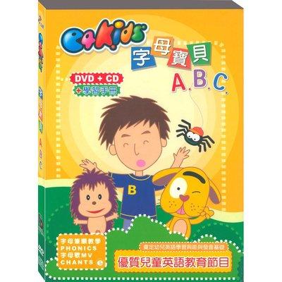 滿千贈品10035-字母寶貝ABC