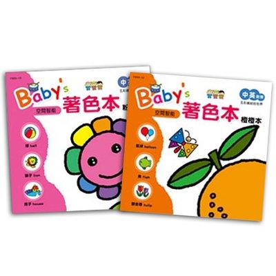 滿千贈品10036-Baby's 著色本(橙橙本/粉紅本)樣式隨機