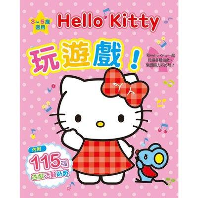 滿兩千贈品20014-Hello Kitty玩遊戲!