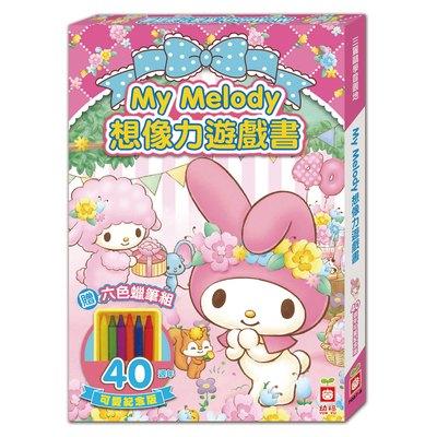 滿兩千贈品20016-My Melody想像力遊戲書【40週年可愛紀念款】