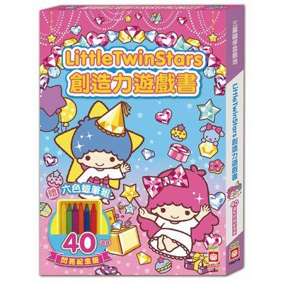 滿兩千贈品20027-LittleTwinStars創造力遊戲書【40週年閃亮紀念款】
