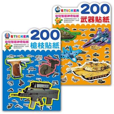 滿兩千贈品20028-幼兒智能神奇貼紙(槍枝貼紙/武器貼紙)樣式隨機