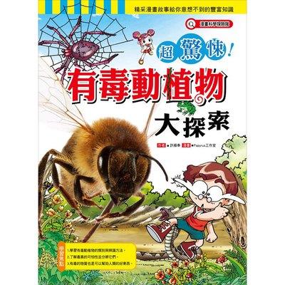 超驚悚有毒動植物大探索