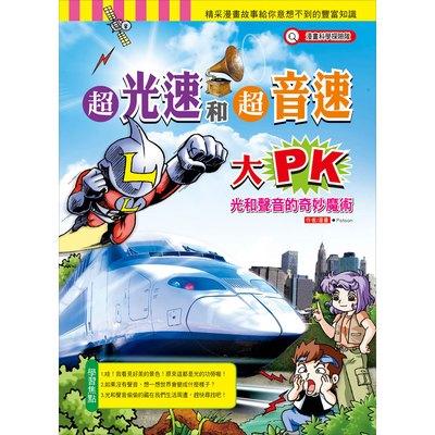 超光速和超音速大PK:光和聲音的奇妙魔術