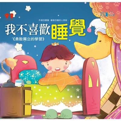 公主王子成長繪本:我不喜歡睡覺(彩色書+CD)