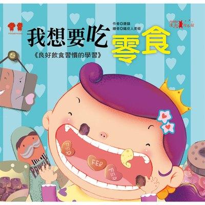 公主王子成長繪本:我想要吃零食(彩色書+CD)