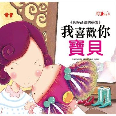 公主王子成長繪本:我喜歡你,寶貝(彩色書+CD)
