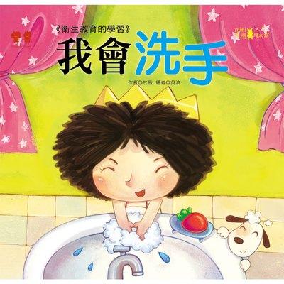 公主王子成長繪本:我會洗手(彩色書+CD)