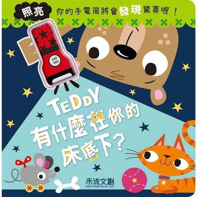Teddy有什麼在你的床底下?
