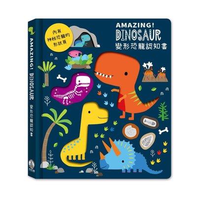 Amazing!Dinosaur變形恐龍認知書